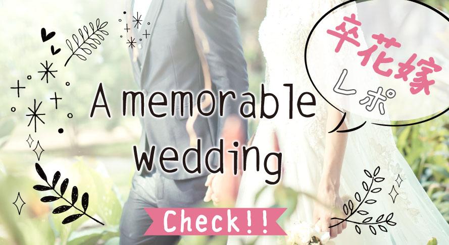 A memorable wedding 卒花嫁レポ