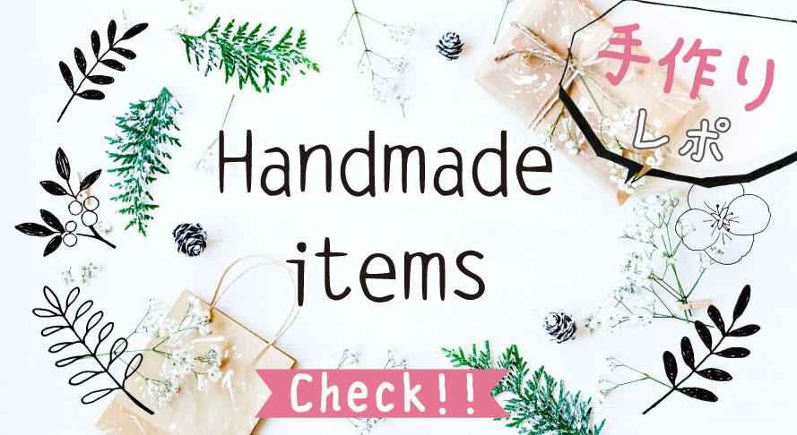 Handmade items 手作りレポ
