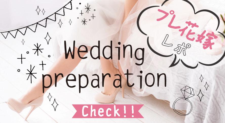 Wedding preparation プレ花嫁レポ