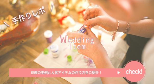 結婚式の手作りアイテム