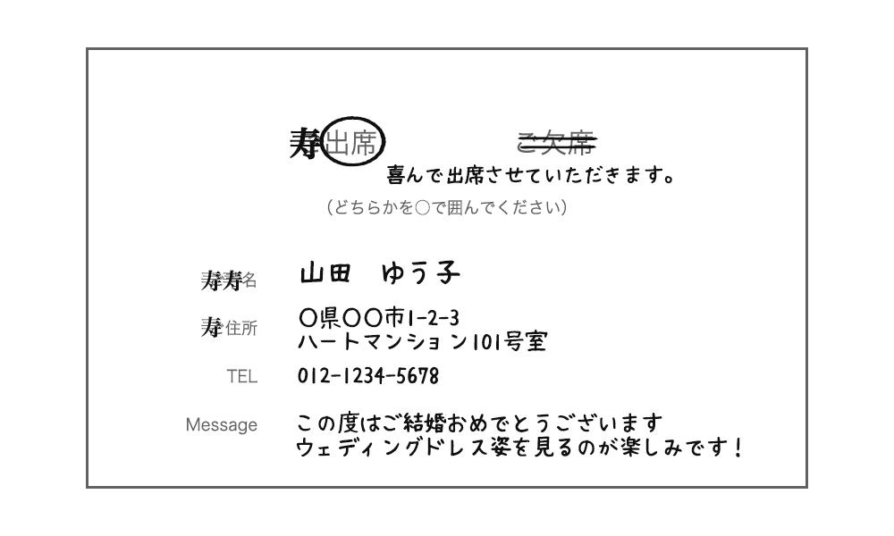 結婚式招待状の返信マナーをご紹介lineイラストは失礼ですか 美