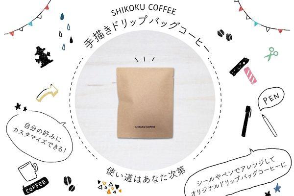 SHIKOKU COFFEE,プチギフト