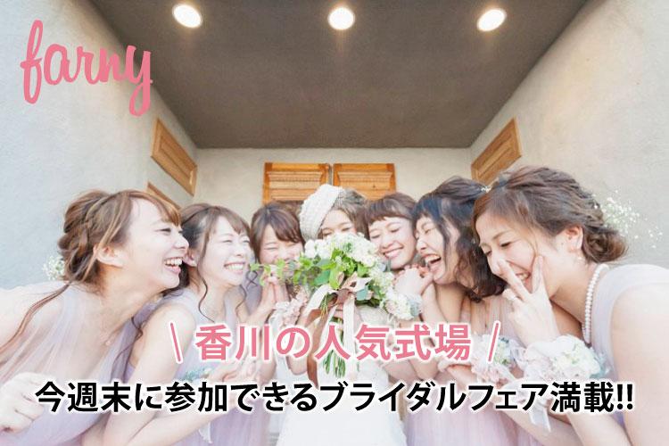 結婚式場,香川