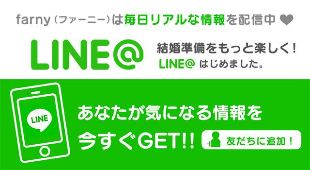 LINE@ファーニー